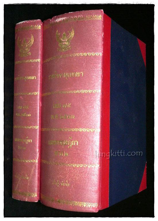 ราชกิจจานุเบกษา เล่ม๗๕ พ.ศ. ๒๕๐๑ แผนกกฤษฎีกา ( ๒ เล่ม ภาค ๑ – ๒)
