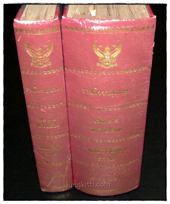 ราชกิจจานุเบกษา เล่ม๗๕ พ.ศ. ๒๕๐๑ แผนกกฤษฎีกา ( ๒ เล่ม ภาค ๑ – ๒) 1