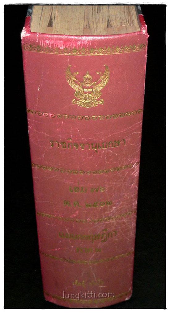 ราชกิจจานุเบกษา เล่ม ๗๖ พ.ศ. ๒๕๐๒  แผนกกฤษฎีกา (ภาค ๒) 1