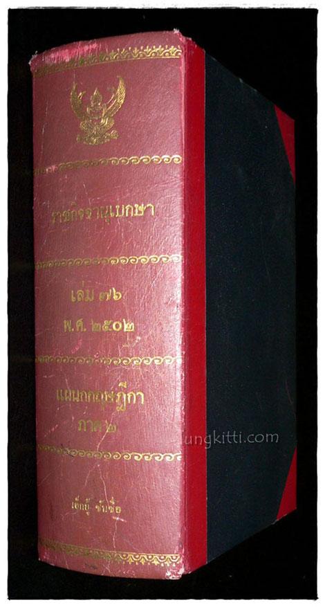 ราชกิจจานุเบกษา เล่ม ๗๖ พ.ศ. ๒๕๐๒  แผนกกฤษฎีกา (ภาค ๒)
