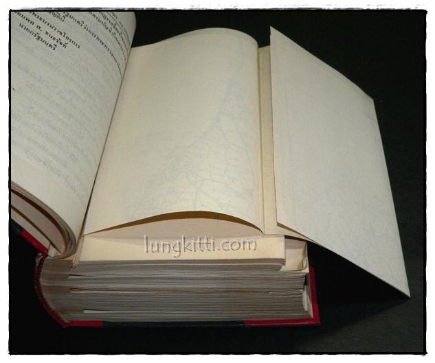 ราชกิจจานุเบกษา เล่ม ๗๖ พ.ศ. ๒๕๐๒  แผนกกฤษฎีกา (ภาค ๒) 4