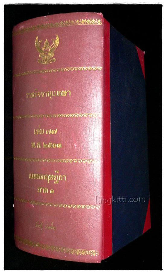 ราชกิจจานุเบกษา เล่ม ๗๗ พ.ศ. 2503 แผนกกฤษฎีกา (ภาค ๑)