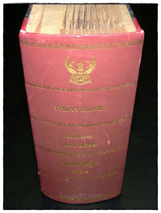 ราชกิจจานุเบกษา เล่ม ๗๗ พ.ศ. 2503 แผนกกฤษฎีกา (ภาค ๑) 1