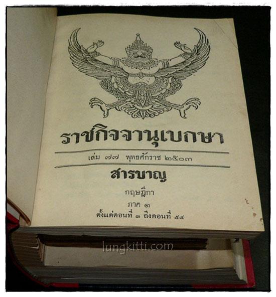 ราชกิจจานุเบกษา เล่ม ๗๗ พ.ศ. 2503 แผนกกฤษฎีกา (ภาค ๑) 2