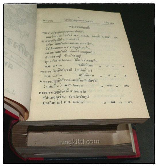 ราชกิจจานุเบกษา เล่ม ๗๗ พ.ศ. 2503 แผนกกฤษฎีกา (ภาค ๑) 3