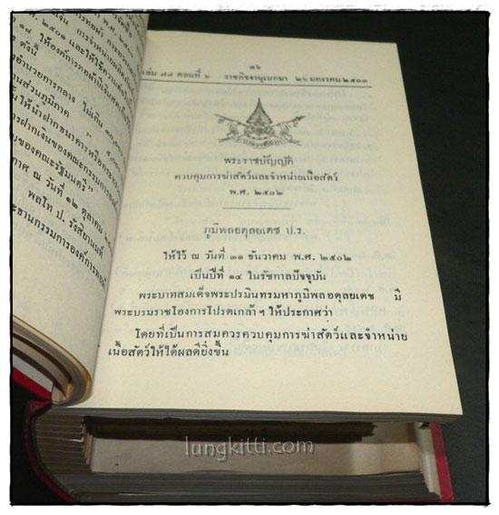 ราชกิจจานุเบกษา เล่ม ๗๗ พ.ศ. 2503 แผนกกฤษฎีกา (ภาค ๑) 4
