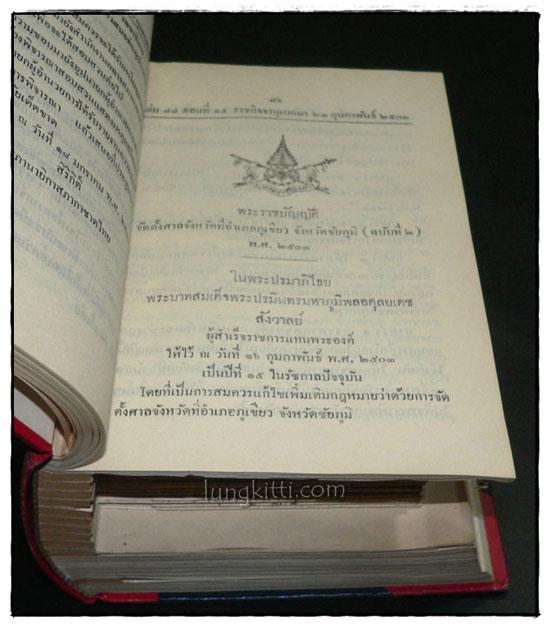 ราชกิจจานุเบกษา เล่ม ๗๗ พ.ศ. 2503 แผนกกฤษฎีกา (ภาค ๑) 5