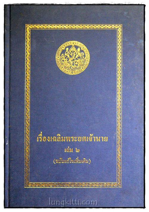 เรื่องเฉลิมพระยศเจ้านาย ฉบับแก้ไขเพิ่มเติม (เล่ม 2)