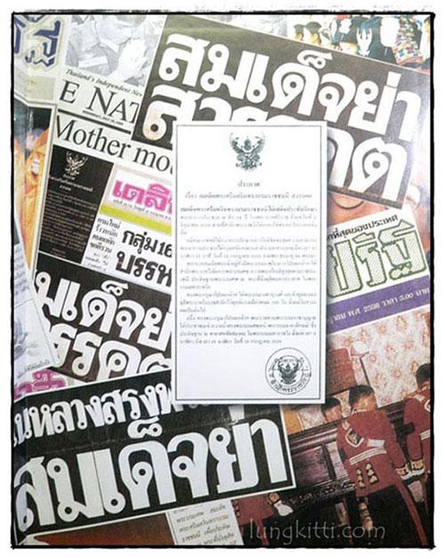 จดหมายเหตุชาวบ้าน ข่าวสมเด็จย่าสวรรคต จากหนังสือพิมพ์ 1