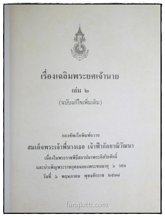 เรื่องเฉลิมพระยศเจ้านาย ฉบับแก้ไขเพิ่มเติม (เล่ม 2) 1