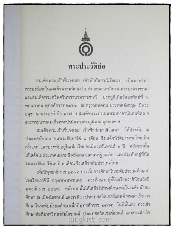เรื่องเฉลิมพระยศเจ้านาย ฉบับแก้ไขเพิ่มเติม (เล่ม 2) 3