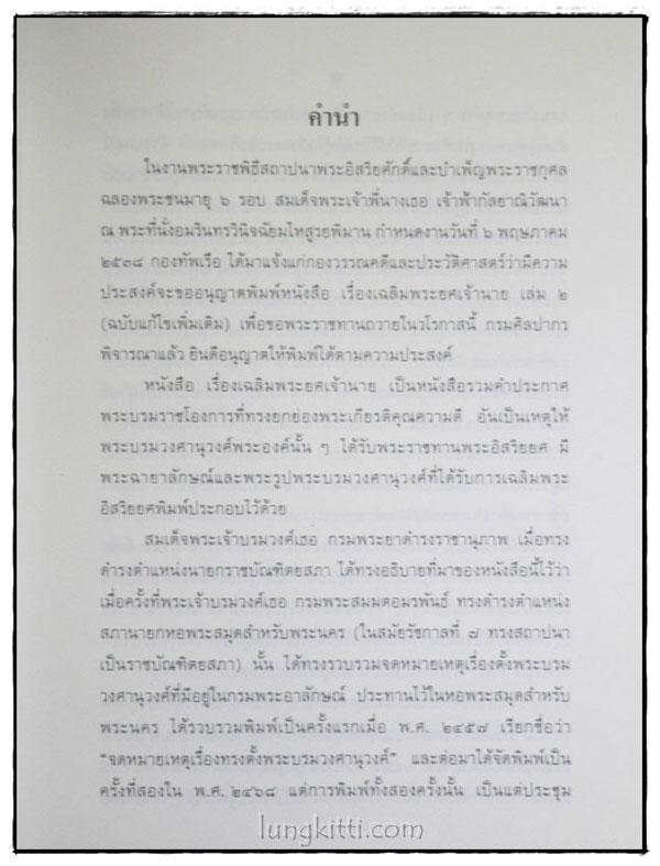 เรื่องเฉลิมพระยศเจ้านาย ฉบับแก้ไขเพิ่มเติม (เล่ม 2) 4