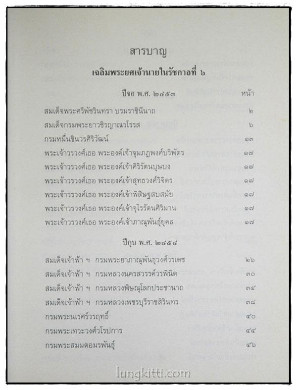 เรื่องเฉลิมพระยศเจ้านาย ฉบับแก้ไขเพิ่มเติม (เล่ม 2) 5