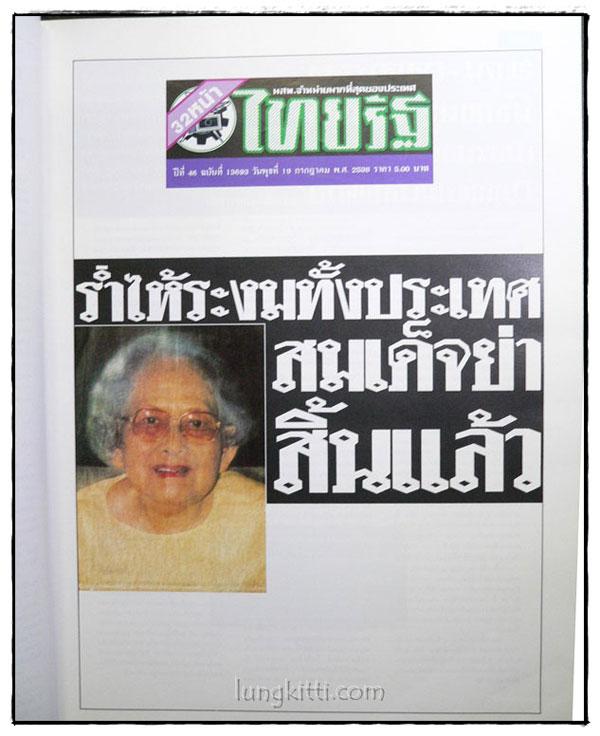 จดหมายเหตุชาวบ้าน ข่าวสมเด็จย่าสวรรคต จากหนังสือพิมพ์ 6