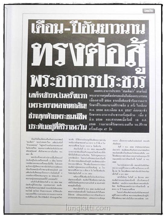 จดหมายเหตุชาวบ้าน ข่าวสมเด็จย่าสวรรคต จากหนังสือพิมพ์ 8
