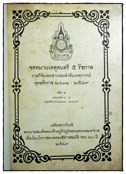 จดหมายเหตุดนตรี 5 รัชกาล งานวิจัยเอกสารและลำดับเหตุการณ์ พุทธศักราช 2411 – 2549 (2 เล่มพร้อมกล่อง) 1