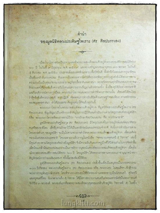 จดหมายเหตุดนตรี 5 รัชกาล งานวิจัยเอกสารและลำดับเหตุการณ์ พุทธศักราช 2411 – 2549 (2 เล่มพร้อมกล่อง) 3