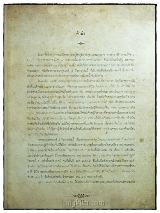 จดหมายเหตุดนตรี 5 รัชกาล งานวิจัยเอกสารและลำดับเหตุการณ์ พุทธศักราช 2411 – 2549 (2 เล่มพร้อมกล่อง) 4