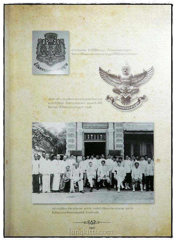 จดหมายเหตุดนตรี 5 รัชกาล งานวิจัยเอกสารและลำดับเหตุการณ์ พุทธศักราช 2411 – 2549 (2 เล่มพร้อมกล่อง) 5