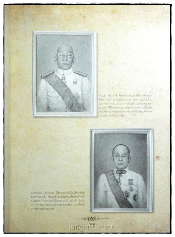 จดหมายเหตุดนตรี 5 รัชกาล งานวิจัยเอกสารและลำดับเหตุการณ์ พุทธศักราช 2411 – 2549 (2 เล่มพร้อมกล่อง) 7