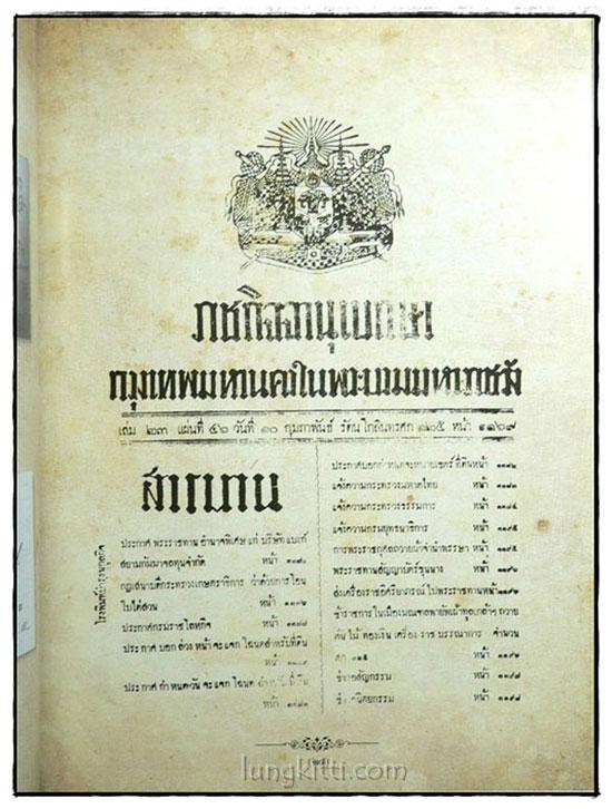 จดหมายเหตุดนตรี 5 รัชกาล งานวิจัยเอกสารและลำดับเหตุการณ์ พุทธศักราช 2411 – 2549 (2 เล่มพร้อมกล่อง) 9