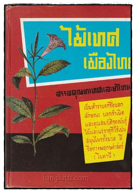 ไม้เทศ เมืองไทย / หมอเสงี่ยม พงษ์บุญรอด