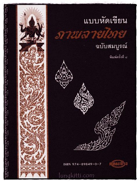 แบบหัดเขียนภาพลายไทย ฉบับสมบูรณ์