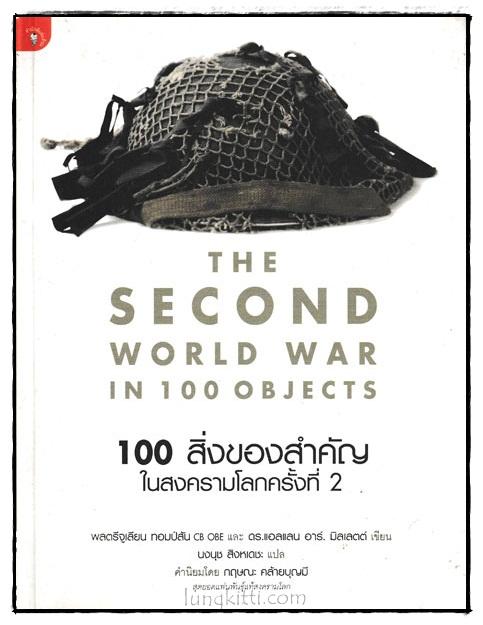 100 สิ่งสำคัญในสงครามโลกครั้งที่ 2