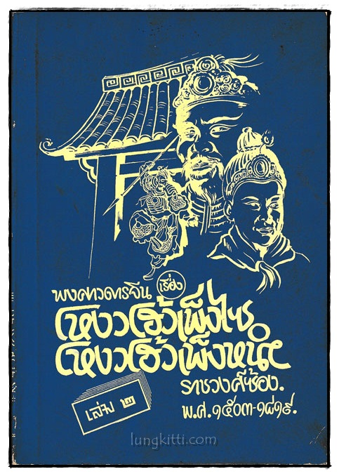พงศาวดารจีน เรื่อง โหงวโฮ้วเพ็งไซ โหงวโฮ้วเพ็งหน่า(เล่ม 2)