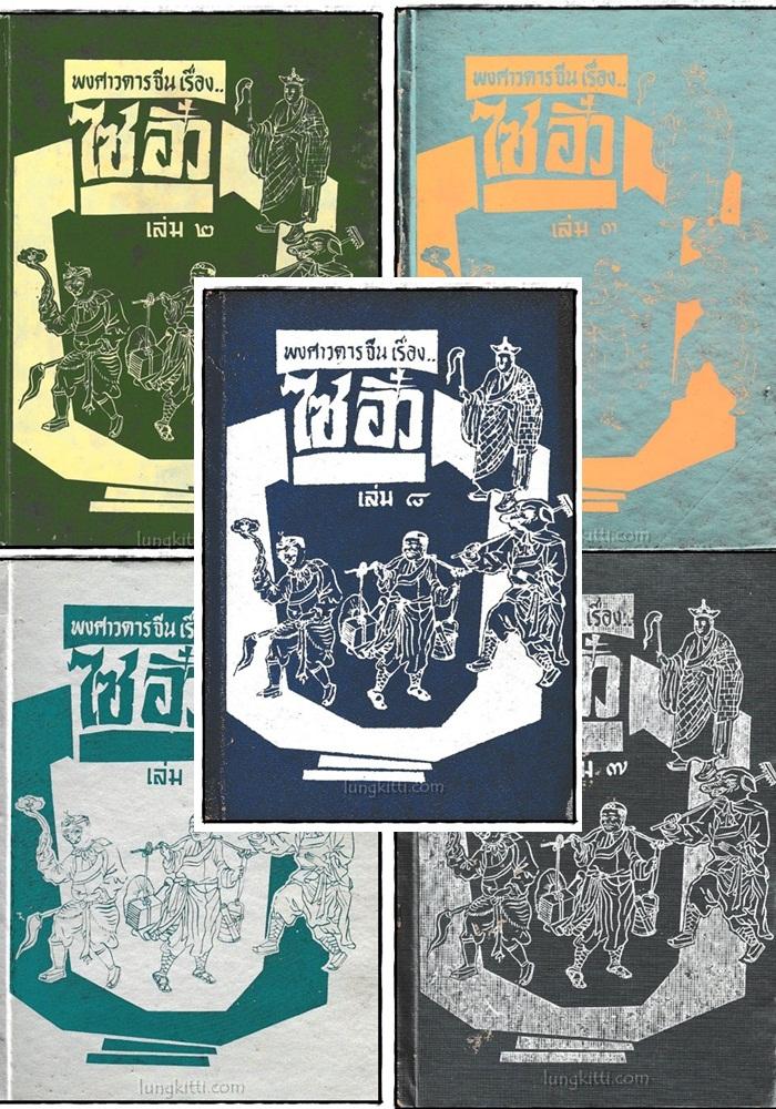 พงศาวดารจีน ไซอิ๋ว(เล่ม 2, 3, 6, 7, 8)