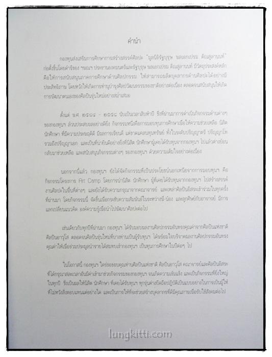 พิธีมอบทุนและประมูลจัดหาทุน 19 พฤศจิกายน 2558 โดยกองทุนส่งเสริมการศึกษาการสร้างสรรค์ศิลปะ 1