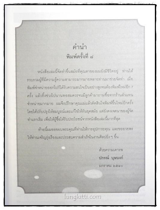 แบบหัดเขียนภาพลายไทย ฉบับสมบูรณ์ 1