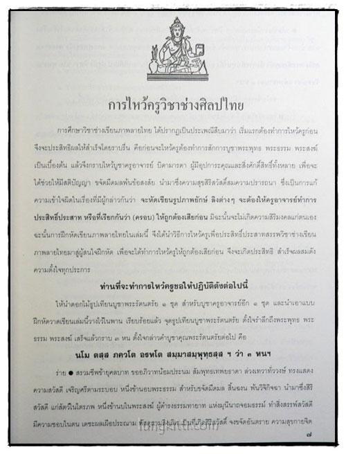 แบบหัดเขียนภาพลายไทย ฉบับสมบูรณ์ 3