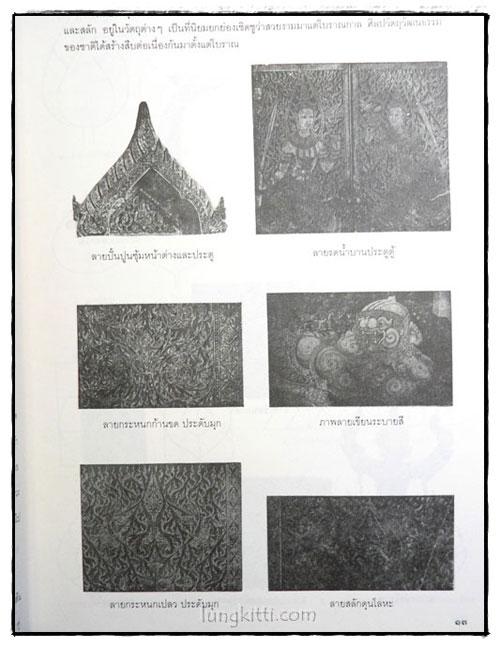 แบบหัดเขียนภาพลายไทย ฉบับสมบูรณ์ 4