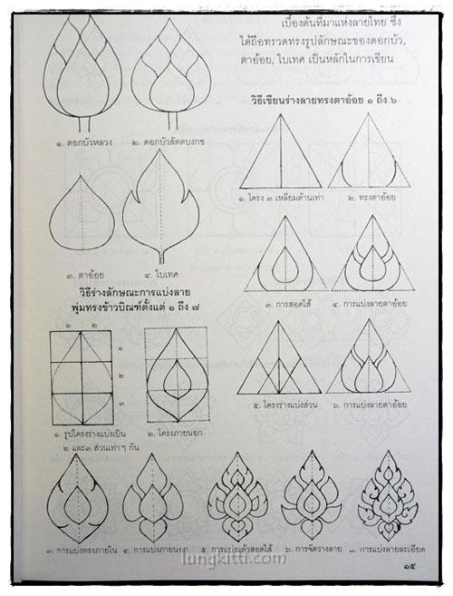 แบบหัดเขียนภาพลายไทย ฉบับสมบูรณ์ 5
