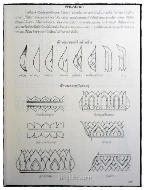 แบบหัดเขียนภาพลายไทย ฉบับสมบูรณ์ 6