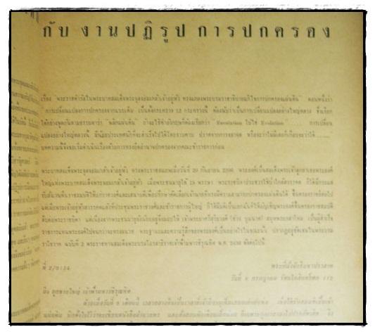 หนังสือมหาวิทยาลัย 23 ตุลาคม 2505 3