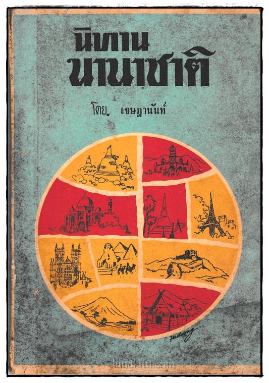 นิทานนานาชาติ (เล่ม 1) / เจษฎานันท์