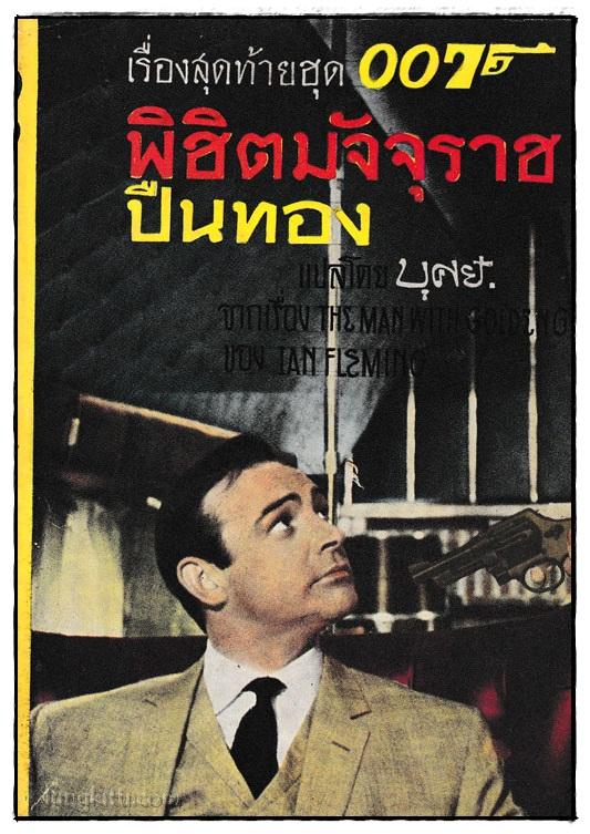 พยัคฆ์ร้าย 007 ตอน พิชิตมัจจุราชปืนทอง(THE MAN WITH GOLDEN GUN)