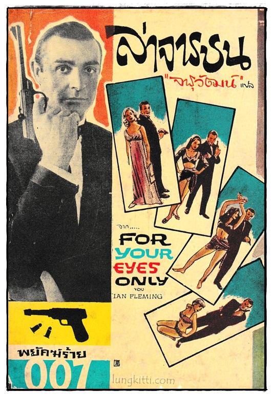 เจมส์บอนด์ 007 ตอนล่าจารชน (FOR YOUR EYES ONLY)