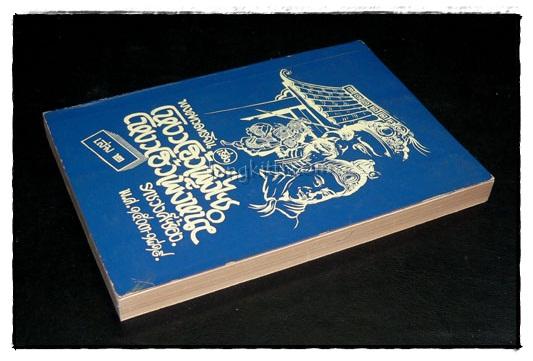 พงศาวดารจีน เรื่อง โหงวโฮ้วเพ็งไซ โหงวโฮ้วเพ็งหน่า(เล่ม 2) 2