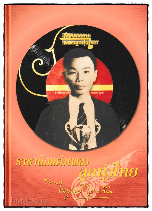 ราชานักแต่งเพลงลูกทุ่งไทย ไพบูลย์ บุตรขัน