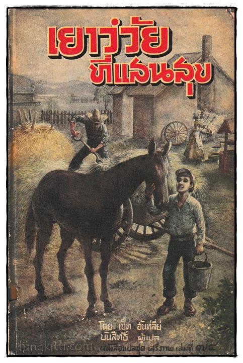 เยาว์วัยที่แสนสุข (หนังสือแปลชุดเสรีภาพ เล่มที่ 74)