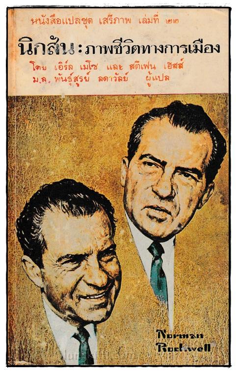 นิกสัน : ภาพชีวิตทางการเมือง (หนังสือแปลชุดเสรีภาพ เล่มที่ 22)