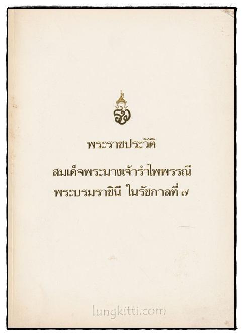 พระราชประวัติ สมเด็จพระนางเจ้ารำไพพรรณี พระบรมราชีนี ในรัชกาลที่ 7