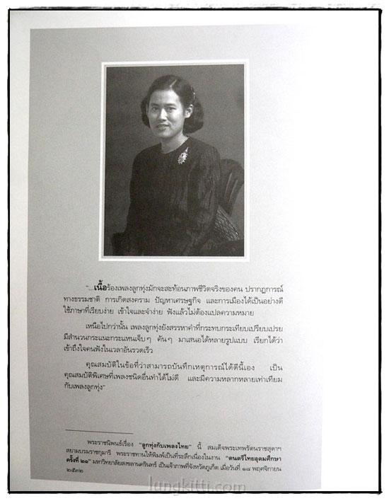 ราชานักแต่งเพลงลูกทุ่งไทย ไพบูลย์ บุตรขัน 1