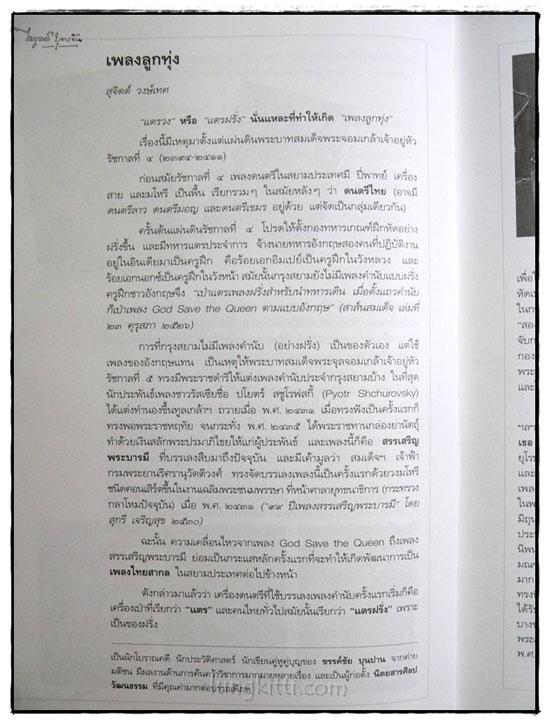 ราชานักแต่งเพลงลูกทุ่งไทย ไพบูลย์ บุตรขัน 2