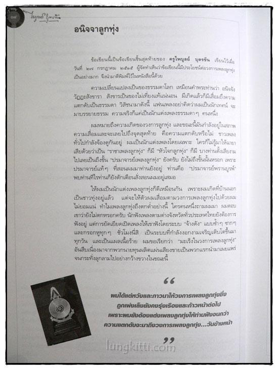 ราชานักแต่งเพลงลูกทุ่งไทย ไพบูลย์ บุตรขัน 4