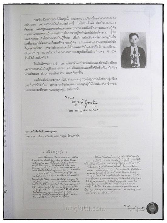 ราชานักแต่งเพลงลูกทุ่งไทย ไพบูลย์ บุตรขัน 5