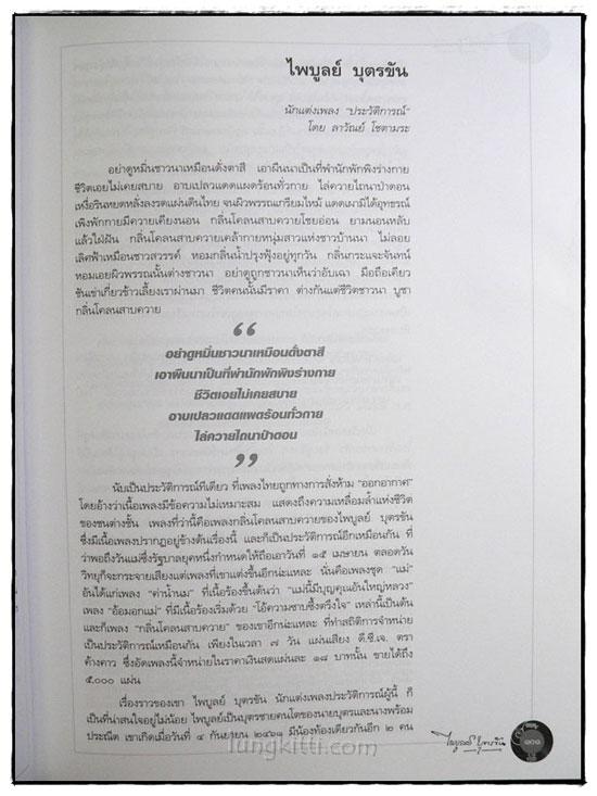 ราชานักแต่งเพลงลูกทุ่งไทย ไพบูลย์ บุตรขัน 6